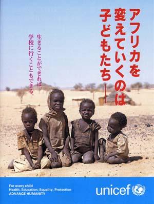 アフリカを変えていくのは・・・・_b0019313_1925342.jpg