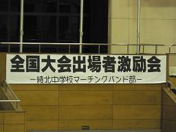 マーチングバンド全国大会出場・激励会_c0051920_11333833.jpg