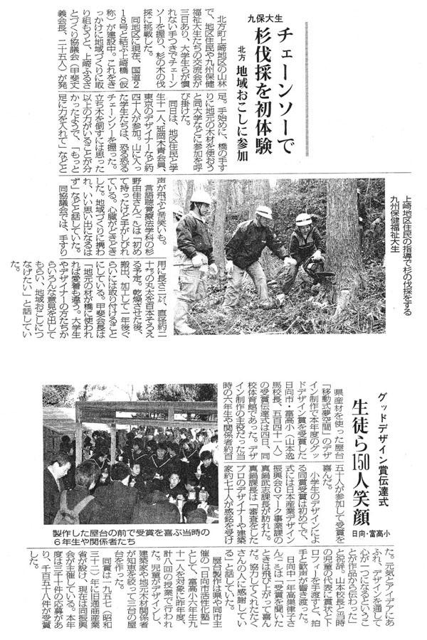 ニュース速報!from 宮崎_b0068169_17154593.jpg