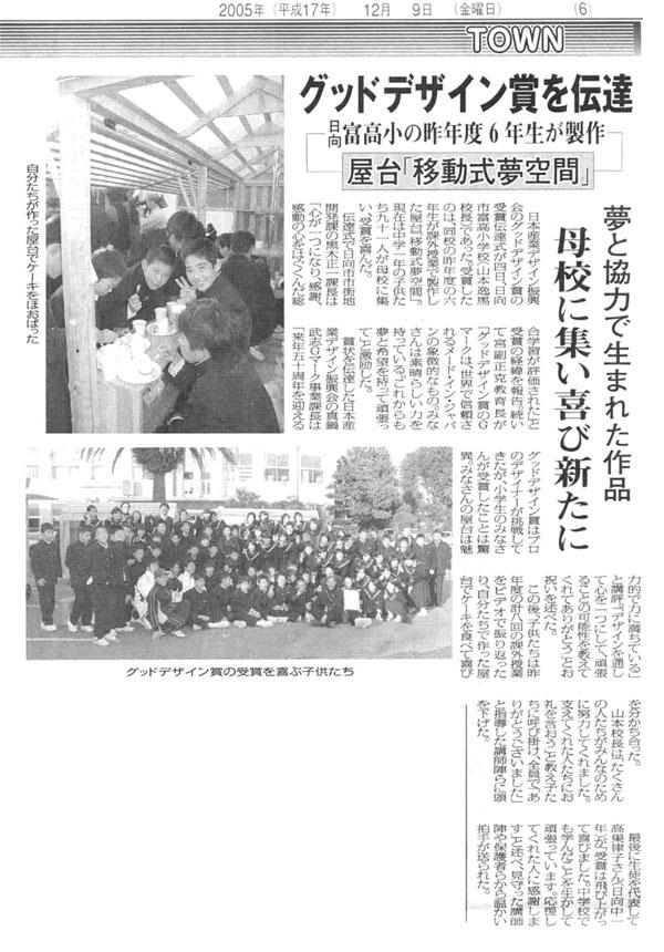 ニュース速報!from 宮崎_b0068169_17162767.jpg