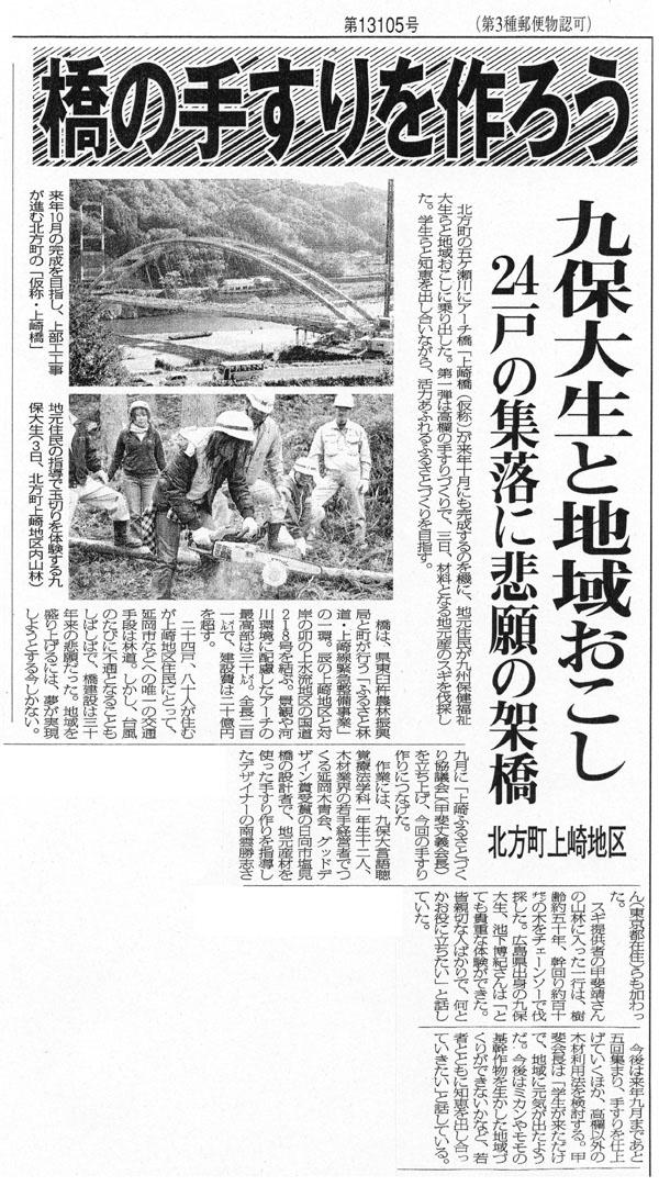 ニュース速報!from 宮崎_b0068169_1716984.jpg