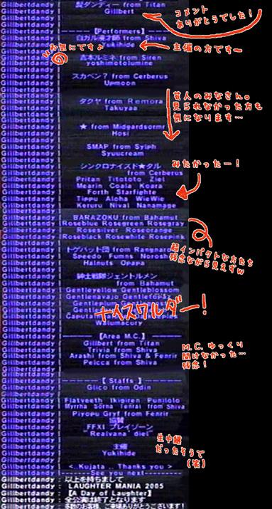 愛のクジャタ編(LAUGHTER MANIA2005レポート)エピローグ_d0039216_101646.jpg