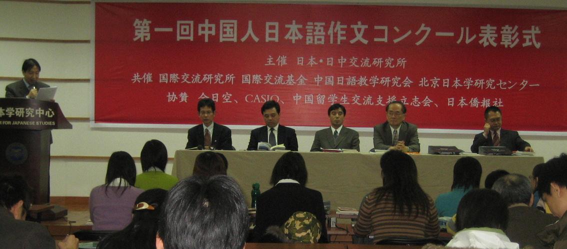 第一回中国人の日本語作文コンクール表彰式が北京で開催された_d0027795_11244542.jpg