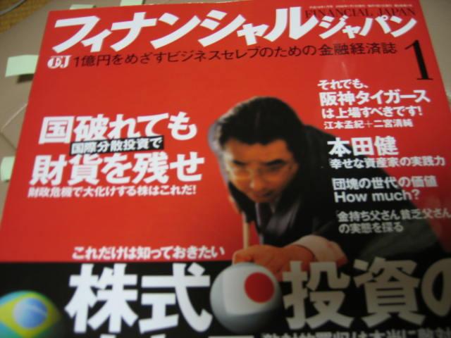 283.進化する投資情報誌、フィナンシャルジャパン_a0007847_2293198.jpg