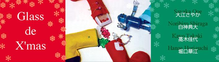 Glass de X\'mas〜クリスマスの贈り物〜_a0017350_037303.jpg