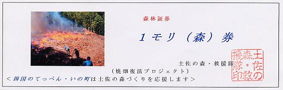 森林証券制度_a0051128_653314.jpg