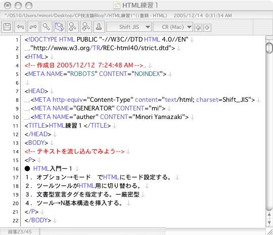 12月5日、12日のCP表現技法論内容_a0026507_8492738.jpg