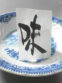 ミートソース日本代表の味_c0053520_23395351.jpg