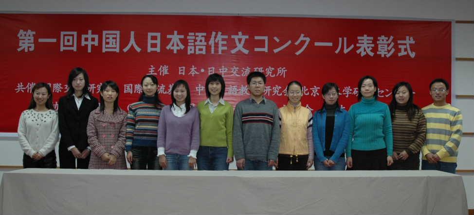 中国人の日本語作文コンクール上位受賞者たちの記念写真_d0027795_91733.jpg