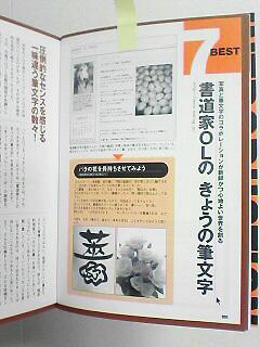このブログがすごい!2006に掲載_c0053520_23525792.jpg