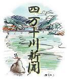 四万十川新聞_a0051128_10322448.jpg