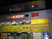 ソウル旅行 ⑦ ~金浦→羽田~_b0029699_035836.jpg