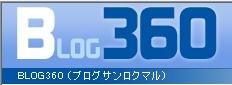 BLOG360(ブログサンロクマル) ブログで話題のキーワードをチェックしよう