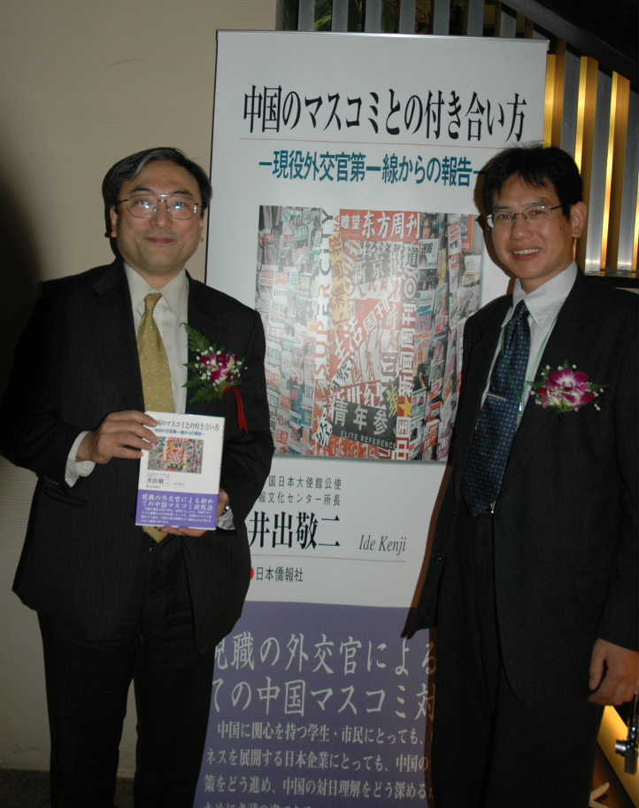 『中国のマスコミとの付き合い方』 朝日新聞夕刊に登場_d0027795_163242100.jpg
