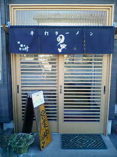 僕の中では日本一美味いラーメンです!かねちゃん毎回おいしいラーメンありがとう!_e0083143_13204598.jpg