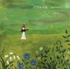 好きなCD(7) ガラスの空  sachiko_b0058966_1532574.jpg