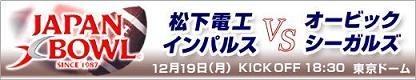 【JAPAN X BOWL】いよいよキックオフ!_c0014445_1702980.jpg