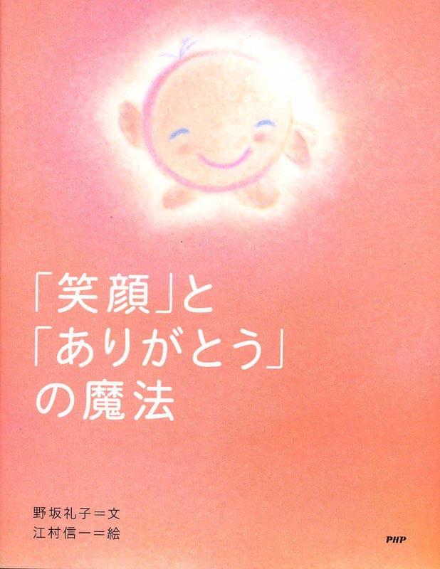 『笑顔』と『ありがとう』の魔法_e0082852_11452414.jpg