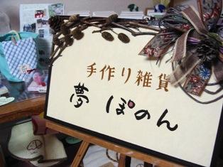 バクに出会えるお店【夢ぽのん】オープン_c0016212_0532385.jpg