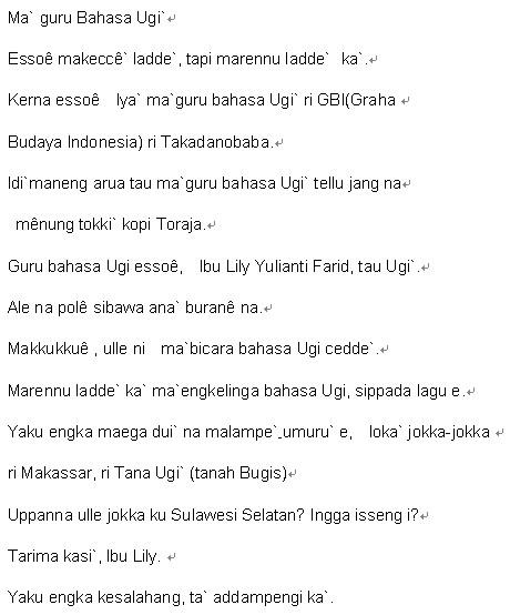 ブギス語 - Buginese language -...