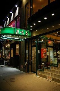 ニューヨークのレストラン_e0076932_8385759.jpg