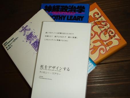 T・リアリー『死をデザインする』がアップリンクより発売_a0018105_23394625.jpg