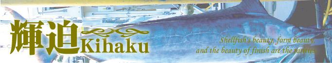 輝迫ルアー 貝の美しさ、フォルムの美しさ、仕上がりの美しさは絶品。[カジキトローリング]_f0009039_17125787.jpg