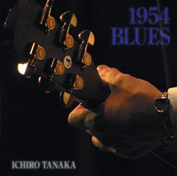 一郎さんのNew album 『1954 BLUES』は、本日発売です!_f0011975_1225425.jpg
