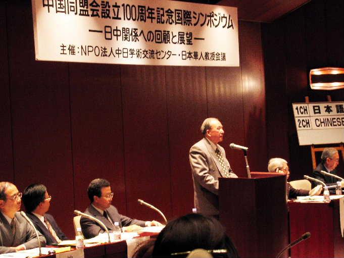 中国同盟会設立100周年記念国際シンポジウム 盛大に開催_d0027795_2224594.jpg