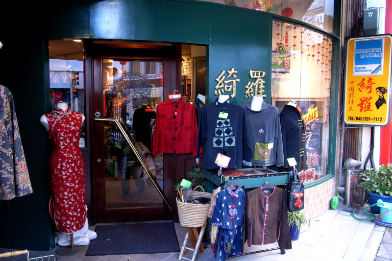 中華街の商店(天然色)_e0004009_012934.jpg