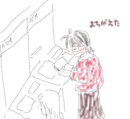 ATMで・・_d0006718_7265799.jpg