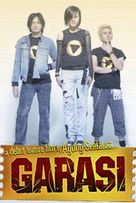 映画:Garasi 1月19日封切り_a0054926_22432233.jpg