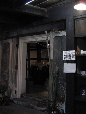 臼杵探訪(その2):思いがけず・・・小手川酒造の蔵見学_c0001578_1348374.jpg