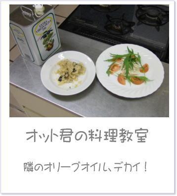 オット君の料理教室_d0030994_16153.jpg