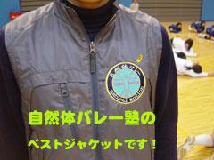 バレー塾_c0000970_13344342.jpg