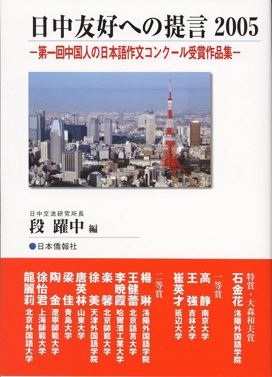 『日中友好への提言2005』目次_d0027795_14112890.jpg