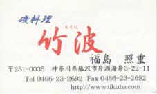 「竹波(ちくは:磯料理、江ノ島)_c0014967_17305435.jpg
