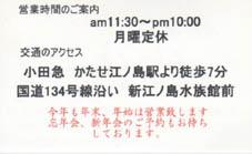 「竹波(ちくは:磯料理、江ノ島)_c0014967_17311426.jpg