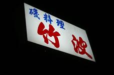 「竹波(ちくは:磯料理、江ノ島)_c0014967_17493783.jpg