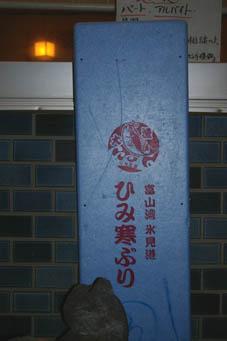 「竹波(ちくは:磯料理、江ノ島)_c0014967_1749503.jpg