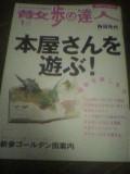 「散歩の達人」1月号の特集は「本屋さんを遊ぶ!」_a0018105_20534619.jpg