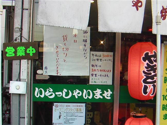 Xマスをぶっとばせ!! 2  BREW JAPAN  B F R   Yellow-1 転倒虫 S.S Racing 合同忘年会_b0065730_19302249.jpg
