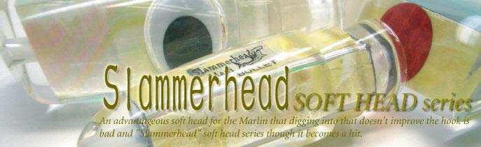 気難しいカジキには、ソフトヘッドの「スラマーヘッドルアー」が有利[カジキトローリング]_f0009039_15513811.jpg