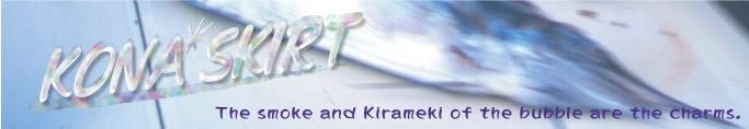 コナスカート ハワイ、コナの海で鍛え抜かれた実力派[カジキトローリング]_f0009039_16163896.jpg