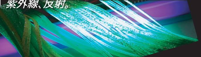 フィッシュスキンスカート カジキが喜ぶ、紫外線反射、細身でルアーの動きが抜群!![カジキトローリング]_f0009039_16442313.jpg