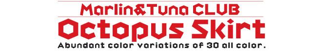 M&Tタコスカート トローリングの老舗「ソルトウォーターハウス」オリジナルスカート[カジキトローリング]_f0009039_1717465.jpg
