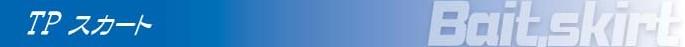 TPスカート トップガンフィッシングの日本の海に合わせたオリジナルスカート[カジキトローリング]_f0009039_17591374.jpg