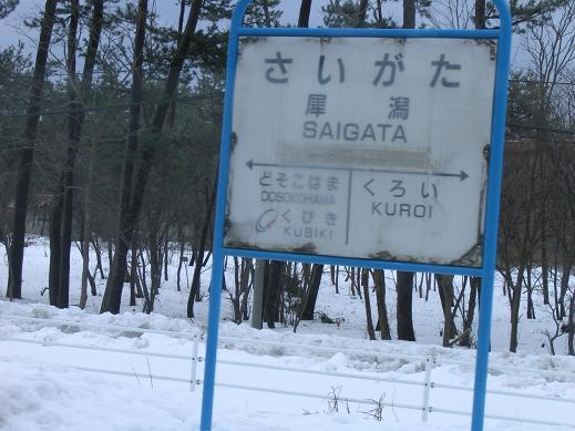 新潟の雪景色_b0062748_1837207.jpg
