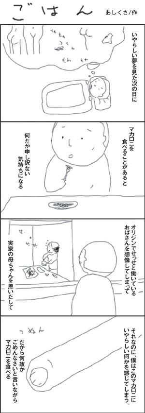 足草01m
