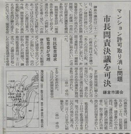 鎌倉市議会が石渡徳一市長問責決議を可決!_c0014967_10213636.jpg